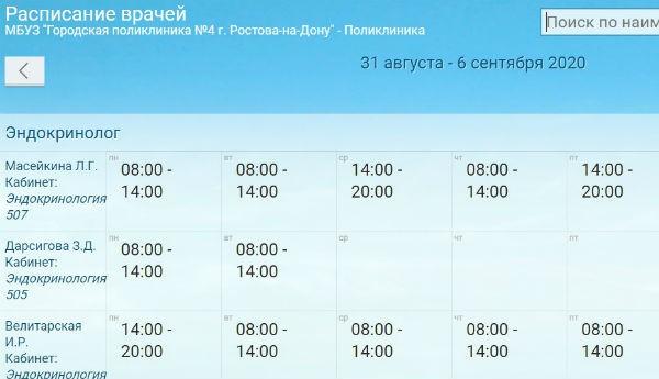 Расписание работы врачей 4 Ростовской поликлиники