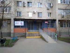 17-я Краснодарская поликлиника фото