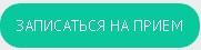 Запись на приём онлайн в 3 поликлинику Краснодара