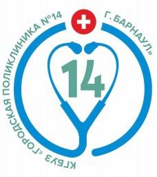 Логотип 14 поликлиники Барнаула