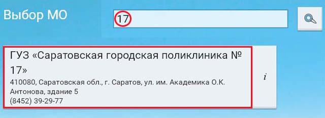 Электронная регистратура поиск поликлиники
