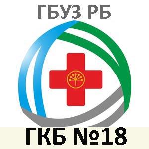 ГКБ 18 логотип