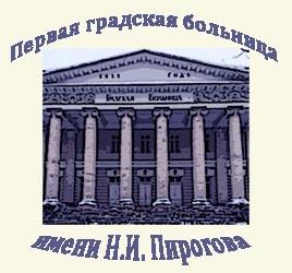 Первая градская больница логотип