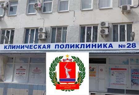 Поликлиника 28 Волгоград