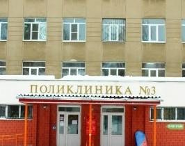 Воронежская городская поликлиника 3