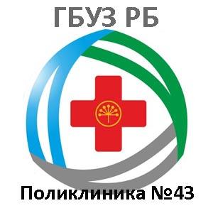 Поликлиника 43 Уфа логотип