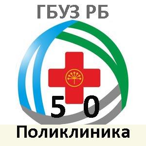 Поликлиника 50 логотип