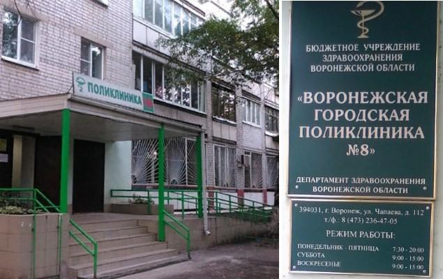Поликлиника 8 Воронеж