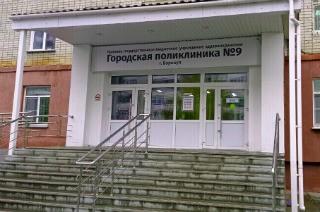 Барнаул Поликлиника 9