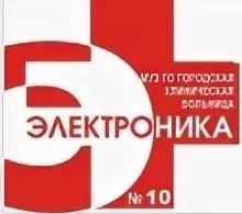 Больница Электроника Воронеж логотип