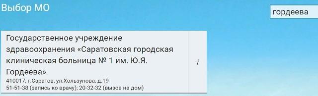 Электронная регистратура Саратов