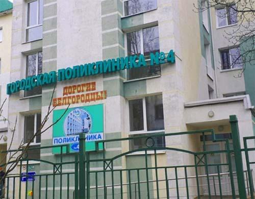 4 поликлиника Белгорода
