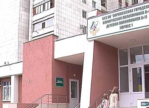 Воронеж детская поликлиника 11 корпус 1