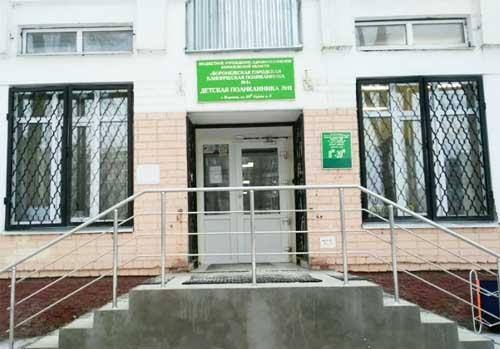 2 корпус детской поликлиники 11 Воронежа