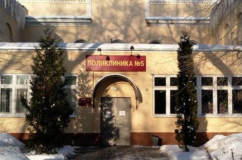 Поликлиника 5 Воронеж