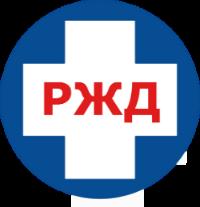 РЖД-Медицина Железнодорожная больница логотип