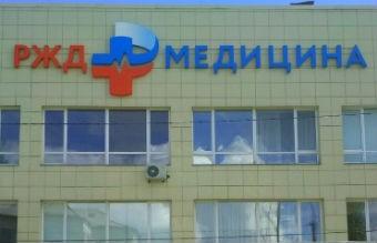 Железнодорожная больница Новосибирска - РЖД-Медицина