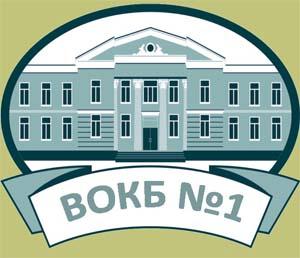 ВОКБ №1 г. Волгоград логотип