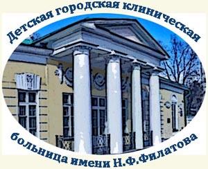 Филатовская детская больница - логотип