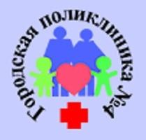 Поликлиника 4 логотип