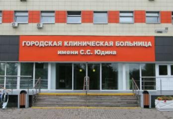ГКБ Юдина фасад фото