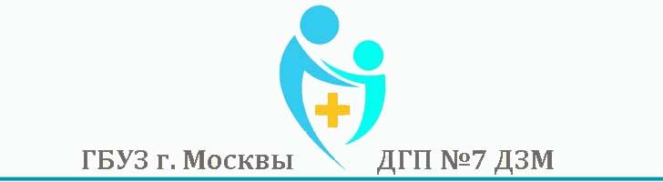 Детская поликлиника 7 логотип