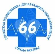 Поликлиника 66 логотип