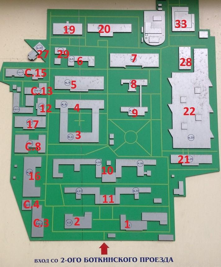 Схема корпусов Боткинской больницы