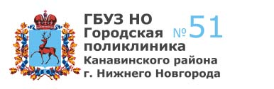 Поликлиника 51 нижнего новгорода логотип