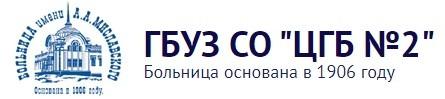 Больница 2 Екатеринбург логотип