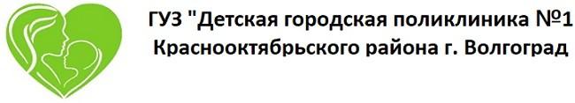Детская поликлиника 1 Волгоград логотип