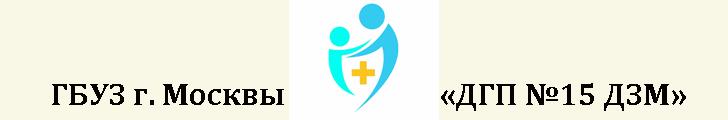 Детская поликлиника 15 логотип