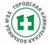 гкб 11 Рязань логотип