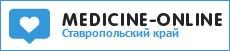 Медицина онлайн Ставрополь