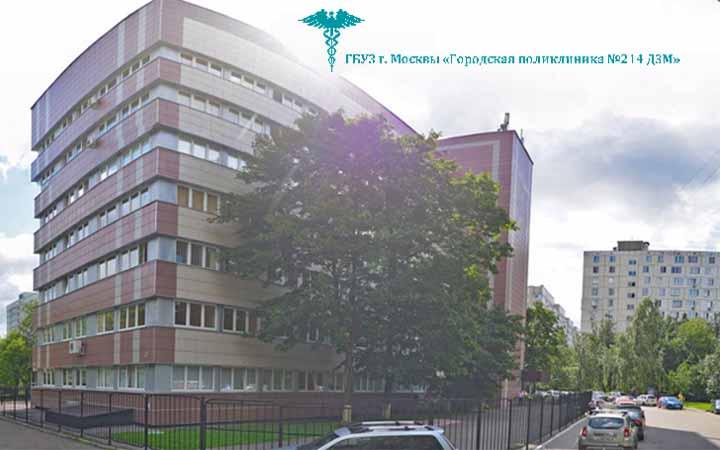Поликлиника 17 Москва