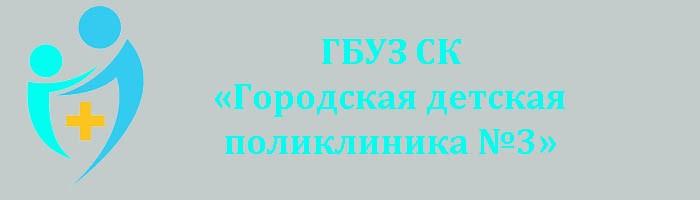 Детская поликлиника 2 логотип