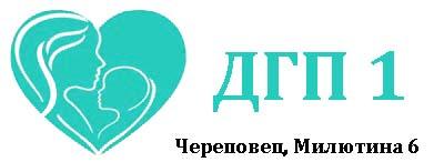 лого череповец детская поликлиника 1