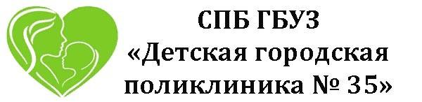 Детская городская поликлиника № 35 логотип