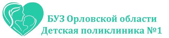 детская поликлиника 1 орел лого