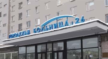 городская больница 26 спб