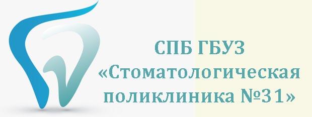 Стоматологическая поликлиника 31 спб логотип
