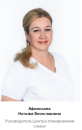 Наталья Вячеславовна Афанасьева, врач акушер-гинеколог