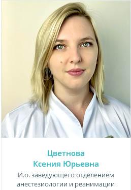 Цветнова Ксения Юрьевна врач