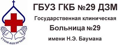 ГКБ 29 логотип