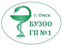 Поликлиника 1 Омск лого