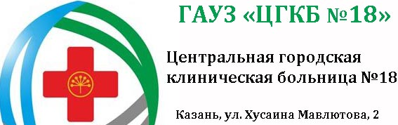 цгкб 18 казань лого
