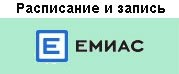 ЕМИАС расписание и запись