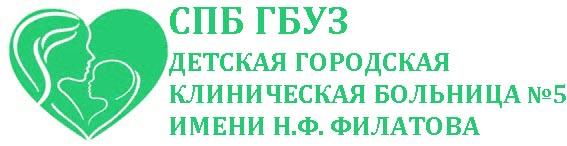 Детская больница 5 Филатова логотип
