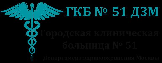 ГКБ 51 логотип