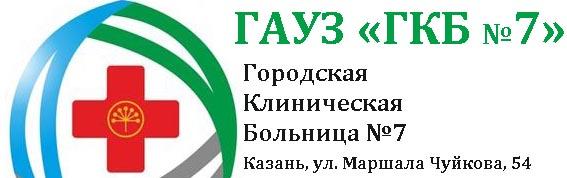 ГКБ 7 Казань логотип